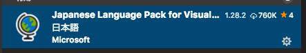 図:Japanese Language Packの画面